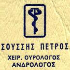 ΣΟΥΣΣΗΣ ΠΕΤΡΟΣ