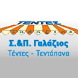 ΤΕΝΤΟΤΕΧΝΙΚΗ ΣΠΥΡΟΣ & ΠΑΥΛΟΣ ΓΑΛΑΖΙΟΣ
