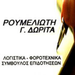 ΡΟΥΜΕΛΙΩΤΗ Γ. ΔΩΡΙΤΑ