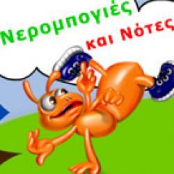 ΝΕΡΟΜΠΟΓΙΕΣ ΚΑΙ ΝΟΤΕΣ