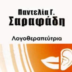 ΠΑΝΤΕΛΙΑ Γ. ΣΑΡΑΦΑΔΗ
