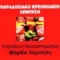 ΠΑΡΑΔΟΣΙΑΚΟ ΚΡΕΟΠΩΛΕΙΟ ΛΕΜΠΕΣΗ