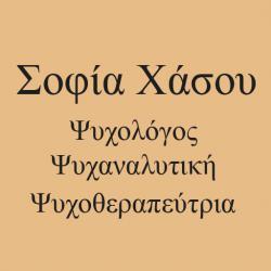 ΣΟΦΙΑ ΧΑΣΟΥ ΨΥΧΟΛΟΓΟΣ - ΨΥΧΟΘΕΡΑΠΕΥΤΡΙΑ
