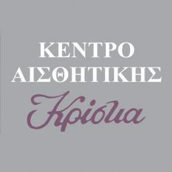 ΚΡΙΣΤΙΑ STUDIO ΑΙΣΘΗΤΙΚΗΣ