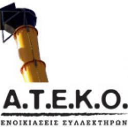 Α.Τ.Ε.Κ.Ο ΣΥΛΛΕΚΤΗΡΕΣ - ΑΠΟΜΑΚΡΥΝΣΗ ΜΠΑΖΩΝ ΠΑΝΤΕΛΗΣ ΑΘΑΝΑΣΙΟΣ