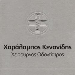 ΧΑΡΑΛΑΜΠΟΣ ΚΕΝΑΝΙΔΗΣ