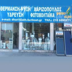 ΘΕΡΜΑΝΣΗ - ΥΔΡΕΥΣΗ - ΦΥΣΙΚΟ ΑΕΡΙΟ ΧΑΡΙΖΟΠΟΥΛΟΣ